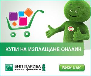 Закупуване с кредит от БНП Париба ЛФ
